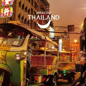 【悲報】タイに行けるのは来年ってマジすか?