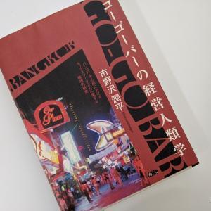 『ゴーゴーバーの経営人類学』を読む Reboot(1) はじめに