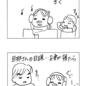【漫画】我々の日課
