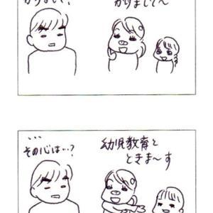 【漫画】謎かけ その2