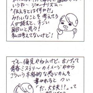【漫画】読書日記…米澤穂信『王とサーカス』