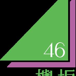 【芸能】欅坂46、新グループ名に改名するも福山雅治だと話題にwww