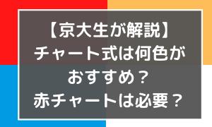 【京大生が解説】チャート式は何色がおすすめ?赤チャートは必要?