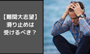 【難関大志望】滑り止めは受けるべき?京大生が解説します。