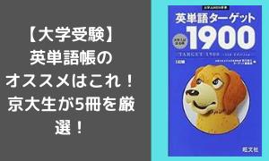 【大学受験】英単語帳のオススメはこれ!京大生が5冊を厳選!