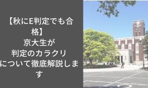 【秋にE判定でも合格】京大生が判定のカラクリについて徹底解説します