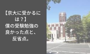 【京大に受かるには?】僕の受験勉強の良かった点と、反省点。