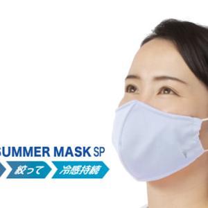 水着素材と冷感素材で夏のマスクが快適に!フットマークより新夏マスクを販売開始