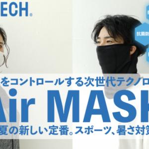 遮熱!冷感!吸水速乾でスポーツにも使える新素材マスクSHELTECH®️【Air MASK™️】