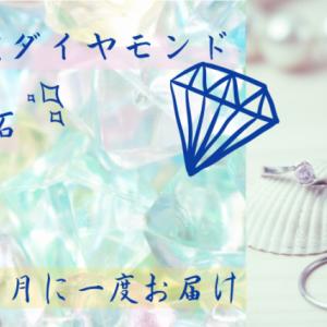天然ダイヤモンドが毎月届く!新しいサブスクサービスが開始