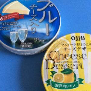 瀬戸内レモンチーズを食べてみたら