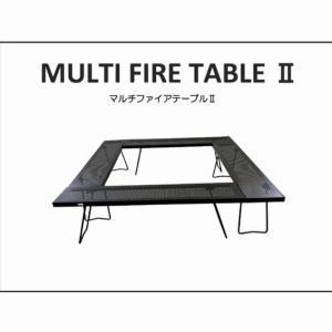 【5月下旬発売】マルチファイアテーブルⅡ