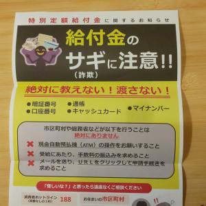 【雑記】特別定額給付金の申請書が来た