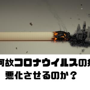 喫煙は何故コロナウイルスの症状を悪化させるのか?