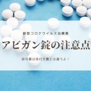 アビガン錠を新型コロナウイルスに対して使用する時の注意点とは?