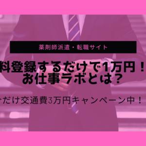 無料登録するだけで1万円!?お仕事ラボとは?
