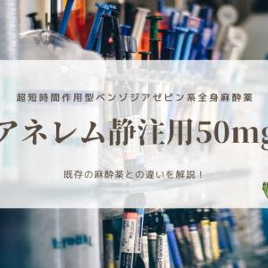 全身麻酔薬アネレム静注用50mgの特徴や注意点について