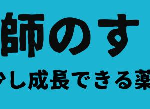 周術期の薬の使い方パーフェクトガイド【レビュー】