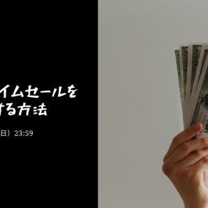 Amazonタイムセール祭り攻略法【7/24~7/26】