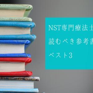 NST専門療法士の薬剤師が読むべき参考書ベスト3