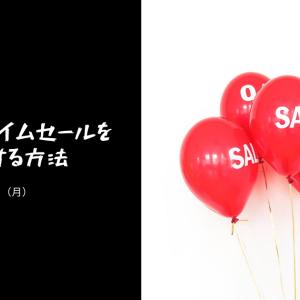 Amazonタイムセール祭り攻略法【8/29~8/31】
