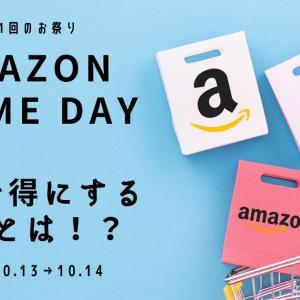 【2020年】Amazon prime dayを絶対お得にする方法とは?