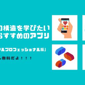 【薬剤師おすすめアプリ】MSDマニュアルプロフェッショナル版
