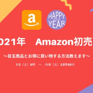 【2021年】Amazon初売り目玉商品&お得に買い物をする方法とは?