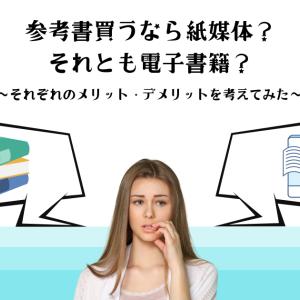薬学参考書買うなら紙媒体?電子書籍?