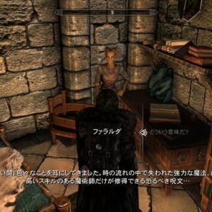 Skyrim~Mian 儀式の呪文の謎を解く(1)