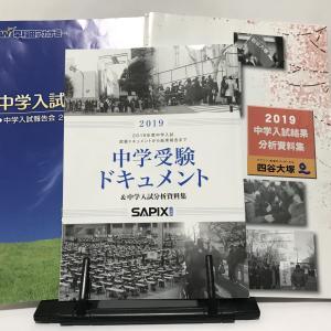 【比較】四谷大塚、早稲田アカデミー、サピックスの入試報告会(前編)