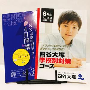 【2020年】四谷大塚の学校別対策コース(麻布)、 早稲田アカデミーのNN麻布の合格者数、合格率について