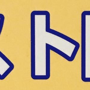 【四谷大塚】5年「 週テスト」、「組分けテスト」結果 偏差値推移グラフ(2015年娘っ子版)