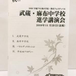 【早稲アカ】2018年 武蔵・麻布中学校 進学講演会