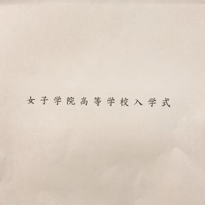 女子学院高校 入学式!!