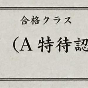 【早稲田アカデミー】NN麻布の特待生(外部生)について