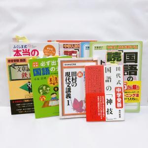 【中学受験】苦手な国語の記述対策の参考書、問題集