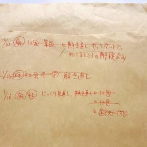 【中学受験】優先順位決めが決め手!!受験直前のやること整理法