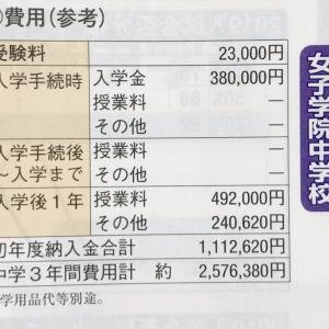 【中学受験】女子学院中学3年間の学費