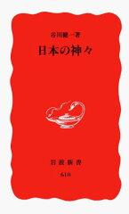 谷川健一さんの著書「日本の神々」で印象に残った所を抜き出してみた。