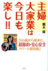 蘭木緑さん著書「主婦大家業は今日も楽し!!」の印象に残った所を抜き出してみた。