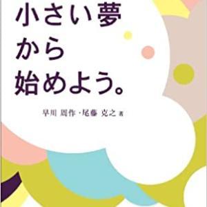 早川周作・尾藤克之著書「小さい夢から始めよう。」で印象に残った所を抜き出してみた。