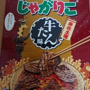 仙台駅NewDaysでだじゃれのパッケージが目を惹く「じゃがりこ東北土産牛たん味」を購入しました。
