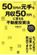 小嶌大介さん著書「50万円の元手を月収50万円に変える不動産投資法」で印象に残った所を抜き出してみた。