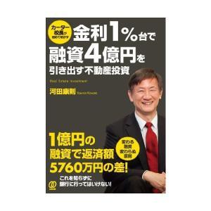 河田康則著書「金利1%台で融資4億円を引き出す不動産投資」で印象に残った所を抜き出してみた。
