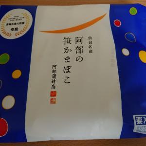 仙台駅の阿部蒲鉾店で「阿部の笹かまぼこ5枚入り」の食感と風味が最高だった。