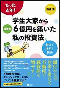 石渡浩著書「学生大家から純資産6億円を築いた私の投資法」で印象に残った所を抜き出してみた。