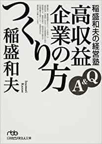 稲盛和夫著書「稲盛和夫の経営塾」で印象に残った所を抜き出してみた。