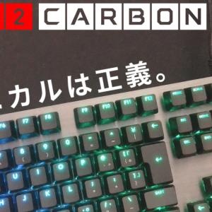【レビュー】Logicoolのゲーミングキーボード「G512 CARBON Linear」を買った!~メカニカルは正義。~