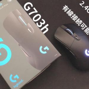 【レビュー】Logicoolのゲーミングマウス「G703h」を買った!